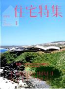 新建築 住宅特集 2018年 01月号 [雑誌]