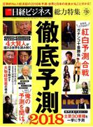 徹底予測2018 増刊日経ビジネスアソシエ 2018年 01月号 [雑誌]