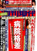 週刊現代 2017年 12/23号 [雑誌]
