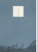 原民喜童話集 2巻セット