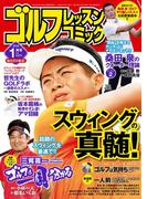 【期間限定】12/1~1/31ゴルフレッスンコミック2018年1月号