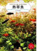 熱帯魚(アクアリウム☆飼い方上手になれる!)