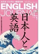 [音声DL付]ENGLISH JOURNAL 2018年1月号