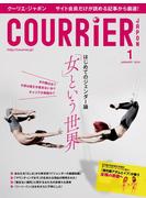 COURRiER Japon[電子書籍パッケージ版] 2018年 1月号