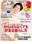 ESSE2018年1月号増刊・新年特大号(デジタル雑誌)