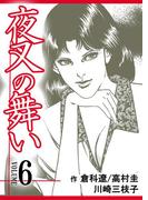 夜叉の舞い【分冊版】 6巻(倉科遼COMIC)