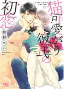 【電子限定おまけ付き】 猫可愛がり彼氏の初恋(幻冬舎ルチル文庫)