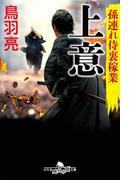 孫連れ侍裏稼業 上意(幻冬舎時代小説文庫)