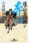遠山金四郎が奔る(幻冬舎時代小説文庫)