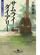 サムライ・ダイアリー 鸚鵡籠中記異聞(幻冬舎時代小説文庫)