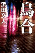 烏合(幻冬舎文庫)