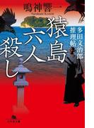 【期間限定価格】猿島六人殺し 多田文治郎推理帖