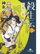 殺生伝〈三〉 封魔の鎚(幻冬舎文庫)