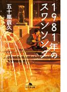 1981年のスワンソング(幻冬舎文庫)