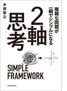 【期間限定価格】複雑な問題が一瞬でシンプルになる 2軸思考