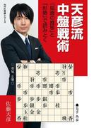 天彦流 中盤戦術 「局面の推移」と「形勢」で読みとく(NHK将棋シリーズ)