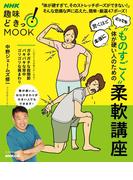 """""""ものすごく""""体が硬い人のための柔軟講座(NHK趣味どきっ!MOOK)"""