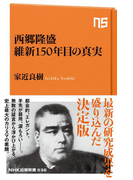 西郷隆盛 維新150年目の真実(NHK出版新書)