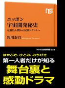 ニッポン宇宙開発秘史 元祖鳥人間から民間ロケットへ(NHK出版新書)
