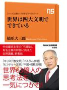 シリーズ・企業トップが学ぶリベラルアーツ 世界は四大文明でできている(NHK出版新書)