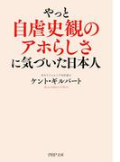 やっと自虐史観のアホらしさに気づいた日本人(PHP文庫)