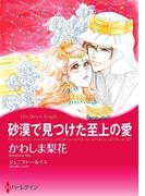 ハーレクインコミックス セット 2017年 vol.174(ハーレクインコミックス)
