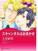 ハーレクインコミックス セット 2017年 vol.171(ハーレクインコミックス)