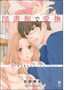 【期間限定価格】図書館で愛撫~28歳司書はセカンドバージン~【かきおろし漫画付】