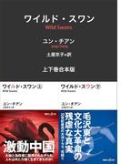 ワイルド・スワン 上下巻合本版(講談社+α文庫)