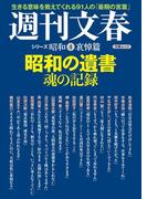 昭和の遺書 魂の記録 週刊文春 シリーズ昭和(4)哀悼篇(文春e-book)