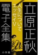 【期間限定価格】立原正秋 電子全集25 『人生について エッセイV』(立原正秋 電子全集)