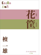 P+D BOOKS 花筐(はなかたみ)(P+D BOOKS)