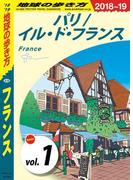 地球の歩き方 A06 フランス 2018-2019 【分冊】 1 パリ/イル・ド・フランス