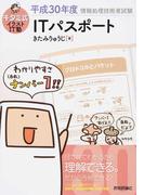 キタミ式イラストIT塾ITパスポート 平成30年度