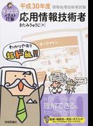 キタミ式イラストIT塾応用情報技術者 平成30年度
