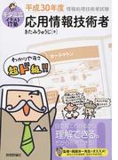 キタミ式イラストIT塾応用情報技術者 平成30年度 (情報処理技術者試験)