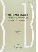 老農・船津伝次平の養蚕法 (前橋学ブックレット)