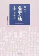 栃木で「名字の地」を探してみた。 たとえば大金のありか
