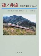 篠ノ井線 信州の東西をつなぐ