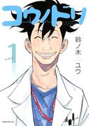 ≪期間限定 20%OFF≫【セット商品】コウノドリ 1-21巻セット