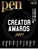 Pen 2017年 12/15号(Pen)