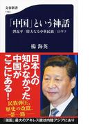 「中国」という神話 習近平「偉大なる中華民族」のウソ (文春新書)(文春新書)