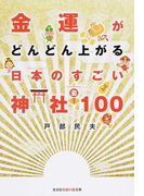 金運がどんどん上がる日本のすごい神社100