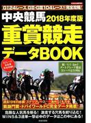 中央競馬重賞競走データBOOK 2018