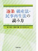 逐条破産法・民事再生法の読み方