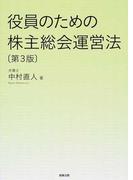 役員のための株主総会運営法 第3版