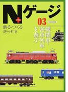 Nゲージプラス 飾る・つくる・走らせる 03 機関車・客車列車を遊ぶ