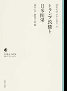 トランプ政権と日米関係 (就実大学グローカルブック)