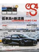 エスフォー EUROMOTIVE MAGAZINE 72(2018JANUARY) ユーロ最前線のスペシャルカー満載!!2018カレンダー付き