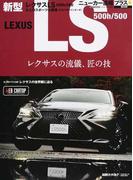 新型レクサスLS 500h/500 +フラッグシップのプライド